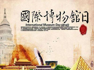 5月18國際博物館日,青島這些精彩活動等您來