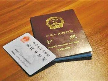国家移民局:出入境证件将纳入身份认证服务范围