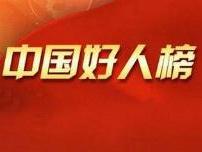 中央文明办发布5月中国好人榜 共105人上榜!