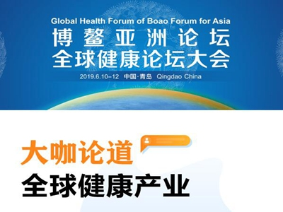 一图读懂|大咖云集青岛,论道全球健康产业