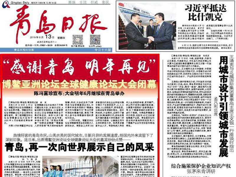 博鳌亚洲论坛全球健康论坛大会闭幕 明年还在青岛办