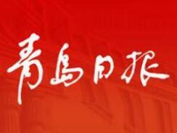 """聚焦""""博鳌"""",青岛日报今天再推4个重磅版面!"""