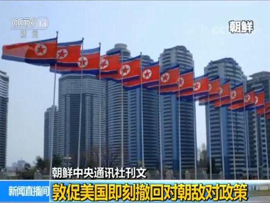 朝鲜官媒指责美国:对朝敌对 联合声明或变一纸空文