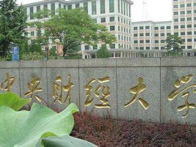 中央财经大学将在青设立产学研实践基地