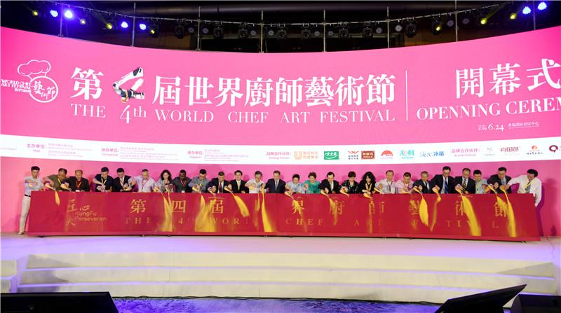 """在""""舌尖""""上遇到青岛 第4届世界厨师艺术节在青开幕"""