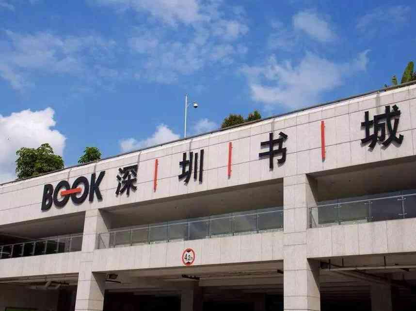 """风从鹏城来〡开在台阶上的""""委员议事厅"""