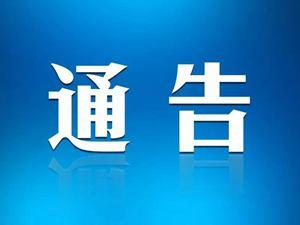 """青岛关于""""e租宝""""案集资参与人信息核实登记通告"""