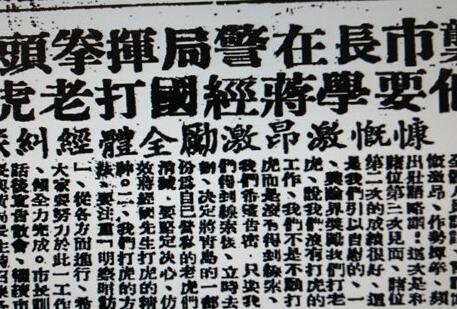 """龚学遂的青岛岁月② """"打虎"""""""