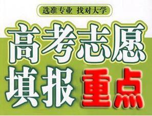 """青島高考生速看!高校招辦主任為志愿填報""""圈重點"""""""