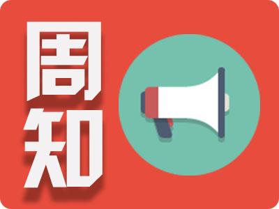 @中考生 2019年青島中考成績周六上午9點發布