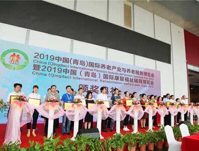 2019中國(青島)國際養老產業與養老服務博覽會開幕