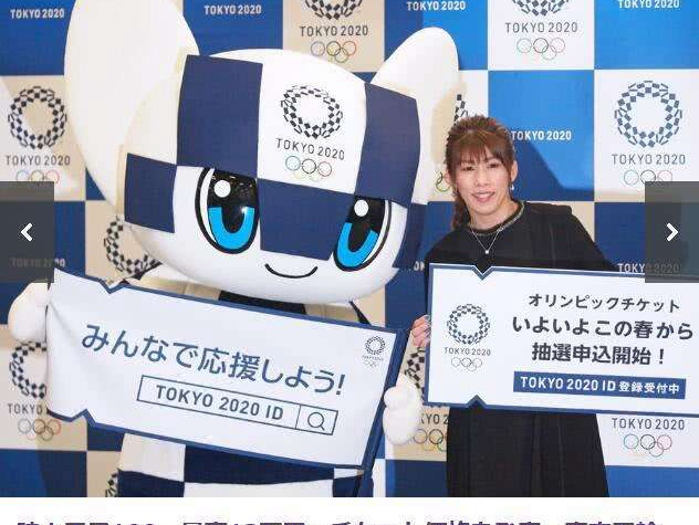 东京奥运首轮抽签售322万门票 预计最终售900万张