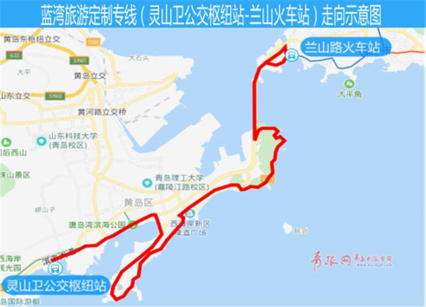 藍灣旅游定制專線.jpg