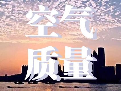 """青岛6月份""""气质爆棚"""" 市区空气质量六年来同期最好"""