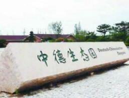 青岛中德生态园被动房技术中心斩获国际大奖