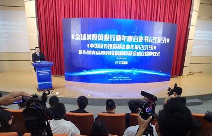 青島科創母基金成立揭牌儀式在青島成功舉行