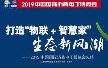 """2019电博会前瞻:打造""""物联+智慧家""""生态新风潮"""