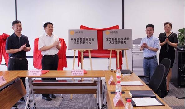 东方影都与青岛职业技术学院达成校企合作
