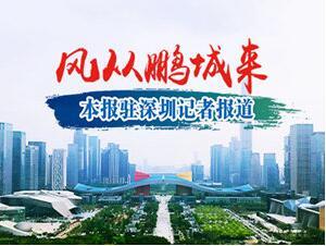 风从鹏城来·体悟实训③〡在深圳,他们学到了什么?