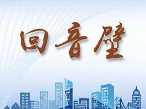 回音壁〡青岛城投集团:加大精细化保洁力度