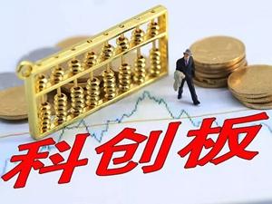科创板今日开市 中国资本市场进入新时代