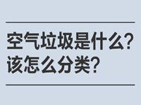 """@青岛人""""空气垃圾""""分类,您真的了解吗?"""