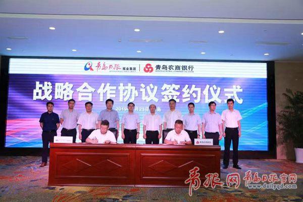 青岛农商银行携手青岛日报报业集团开启融媒发展新篇章