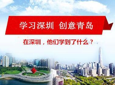 风从鹏城来·体悟实训④〡在深圳,他们学到了什么?