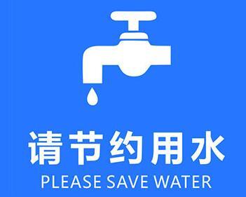 青岛发布节水工作通知 致信全体市民呼吁节约用水