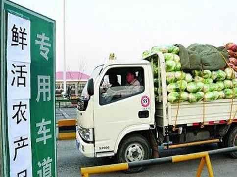 三部委發文:將建立全國統一鮮活農產品運輸信用體系