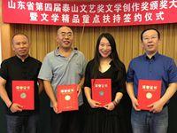 山東文學界最高獎泰山文藝獎頒出 青島6名作家作品獲獎