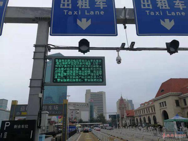 青島火車站周邊新增5處電子眼 嚴查出租客運違章行