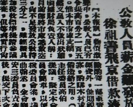 徐祖善的青島往事③〡出任青島市府秘書長