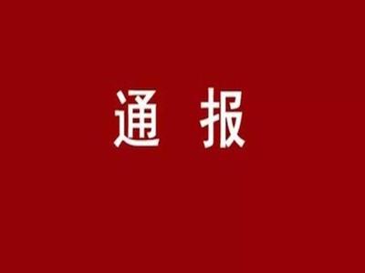 山東省民政廳廳長陳先運接受審查調查 系主動投案