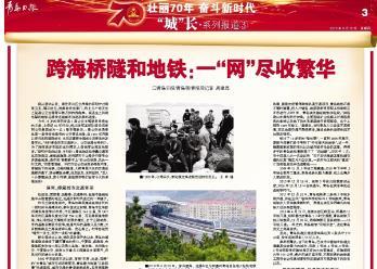 """""""城""""長·報道〡跨海橋隧和地鐵:一""""網""""盡收繁華"""