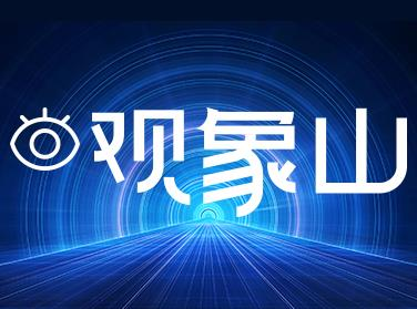"""觀象山〡山東的""""國際客廳"""":青島""""高朋滿座"""""""