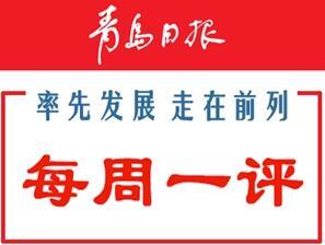 青島日報每周一評〡抓落實抓作風堅決打贏15個攻勢