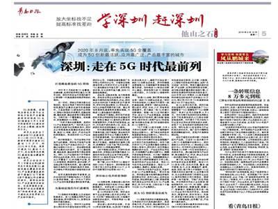 他山之石(23)〡深圳:走在5G時代最前列