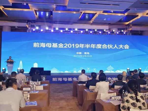 快讯〡前海母基金2019年半年度合伙人大会在青举行