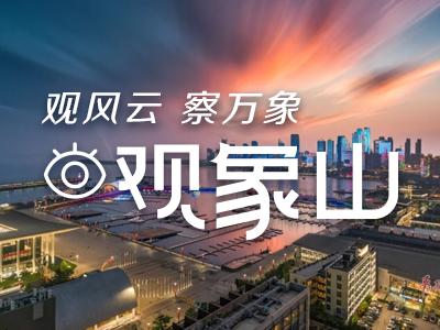 """观象山〡继北上深后,青岛成为这个领域""""第四城""""!"""