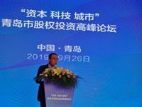 青岛股权投资高峰论坛〡资本+科技,谋划创新创造蓝图