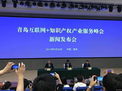 山东自贸试验区青岛片区知识产权峰会10月17日举办