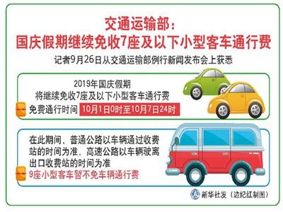 好消息!國慶假期繼續免收7座及以下小客車通行費