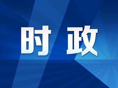 國務院新聞辦公室發布《新時代的中國與世界》白皮書