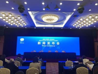 世界500強企業云集 跨國公司領導人青島峰會19日啟幕
