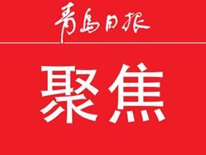 青島日報聚焦|跨國公司領導人青島峰會倒計時