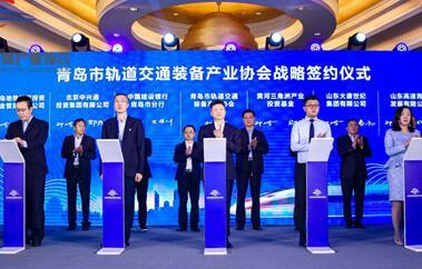青島市軌道交通裝備產業協會成立項目集中簽約