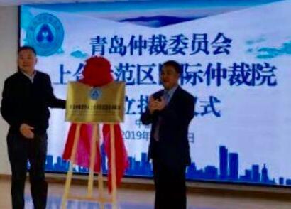 青島仲裁委員會上合示范區國際仲裁院揭牌