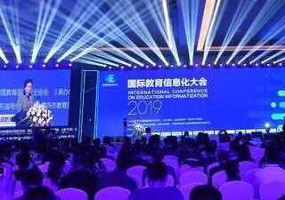 2019國際教育信息化大會在青島召開