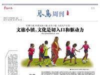 琴島周刊|文旅小鎮,文化是切入口和驅動力